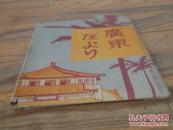 老明信片 《广东 军歌集》 14枚袋付