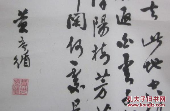 江西著名书法家 黄序循 立轴一幅 拍品编号:20307478图片