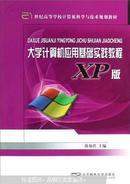 大学计算机应用基础实践教程:XP版