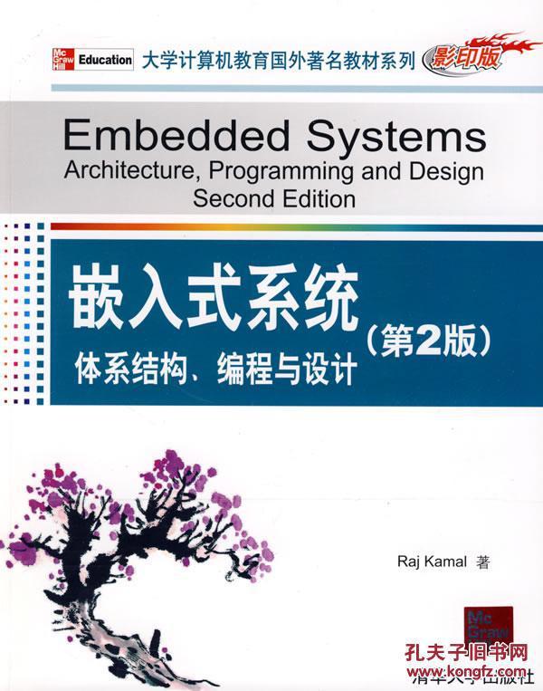 嵌入式系统:体系结构