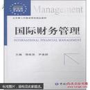 国际财务管理 9787504975584