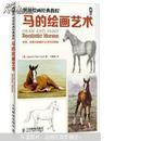 世界绘画经典教程:马的绘画艺术