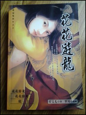 花花游龙(耽美文丛花冠集h042)