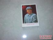 毛主席照片 有四个伟大