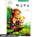 库存书 中国当代儿童文学名家经典童话:狮子卡卡