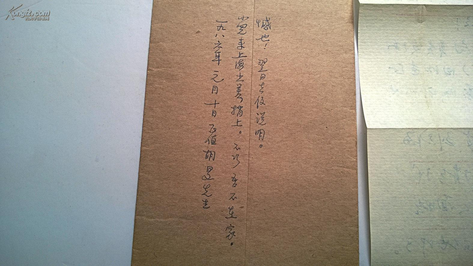赵志刚先生上款信札之501 胡旻先生手札 当代著名书法家