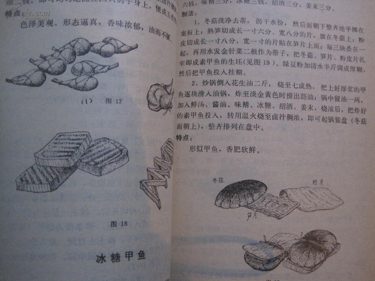 《功林厨师谱》本书由素菜林著名做法姚志行囗述,记载了二百三十余宁夏家常菜功德文图图片