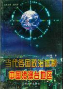 当代各国政治体制:中国港澳台地区