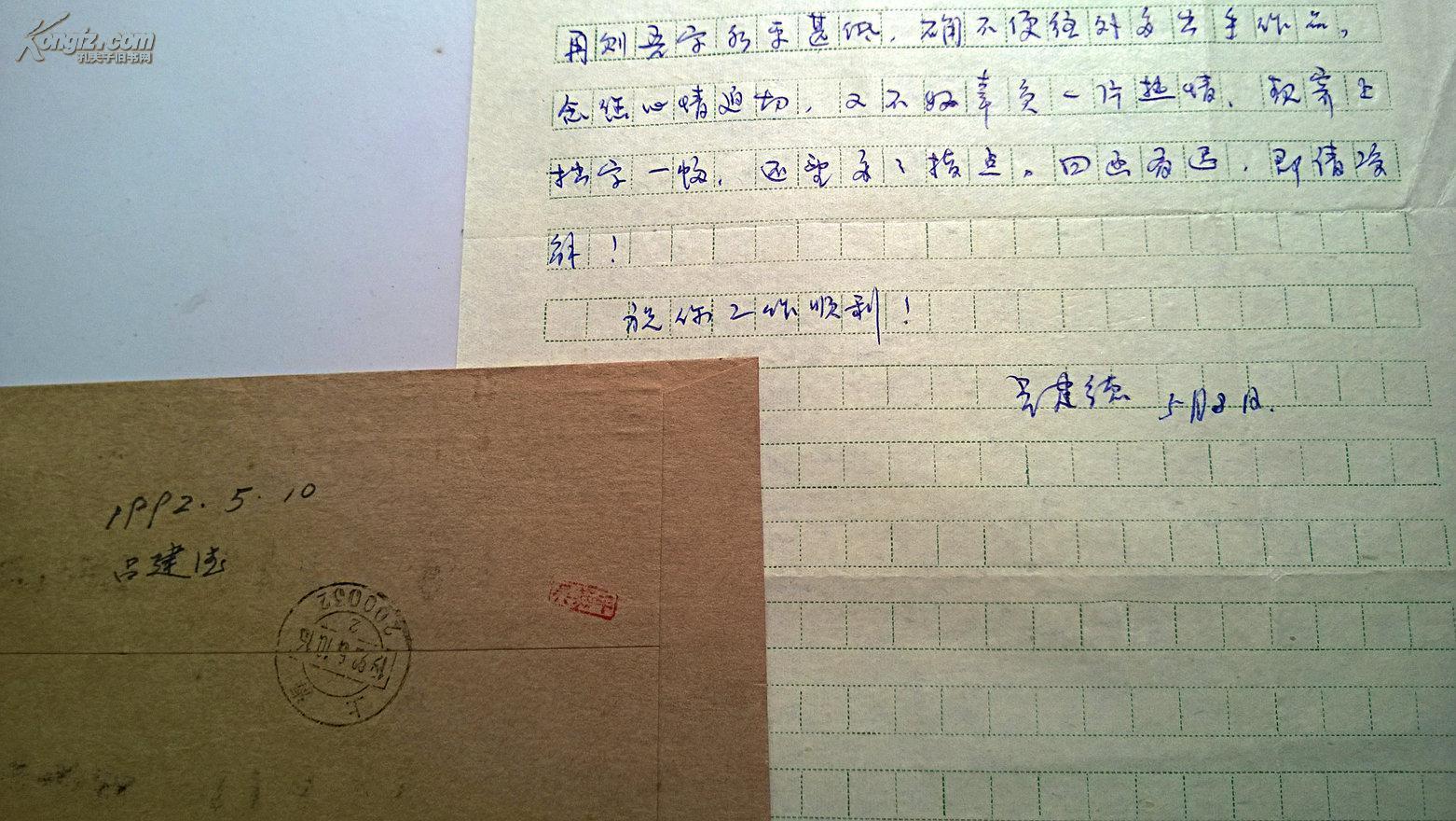 赵志刚先生上款信札之502 吕建德先生手札 当代著名书法家