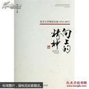 向上的精神 : 北京大学规划文选1914-2013