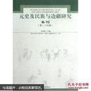 9787532565382元史及民族与边疆研究集刊(第24辑)