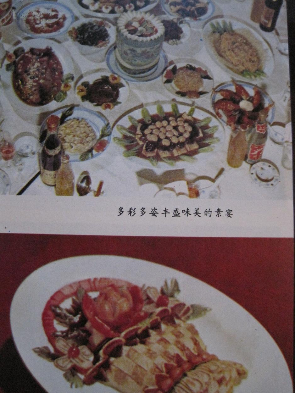 《功林厨师谱》本书由功德林著名菜品姚志行囗述,记载了二百三十余北京百纳烟台山酒店素菜图片