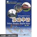基础华语(第2册)(附CD光盘2张)【正版库存书】