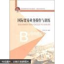 全国高职高专规划教材·国际贸易系列:国际贸易业务操作与训练
