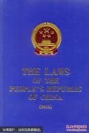 中华人民共和国法律(2012英文版)(精)