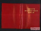 中国共产党第十次全国代表大会文件汇编 (红塑书)