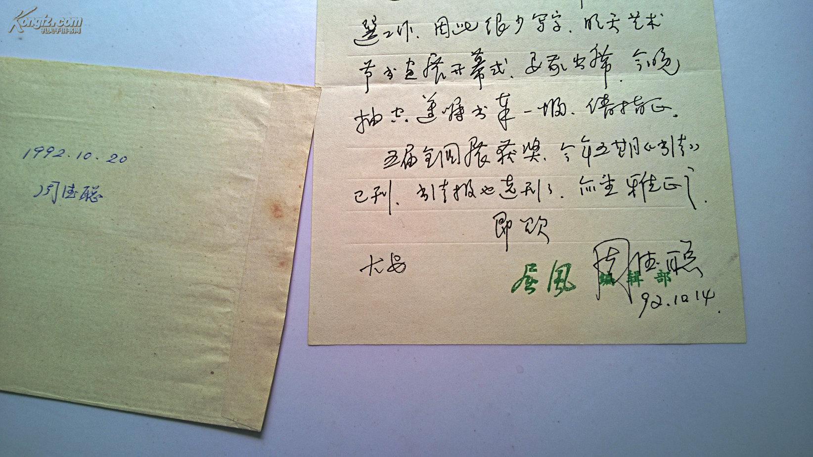 赵志刚先生上款信札之506 周德聪先生手札 当代著名书法家