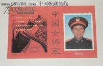 中国女将军------(12)钟玉征(纪念张)