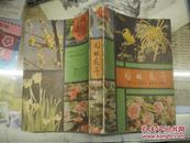园林花卉(一版一印)【656页】、、
