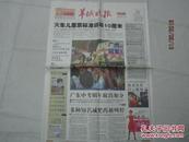 【报纸】羊城晚报 2010年10月31日【火车儿童票标准提高10厘米】【广东中考明年取消加分】
