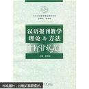 对外汉语教学精品课程书系:汉语报刊教学理论与方法(附1张光盘)