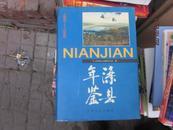 滦县年鉴 1986-1996(精装.)
