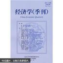 经济学(季刊)(第7卷·第1期)(总第27期)