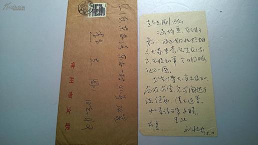 赵志刚先生上款信札之511 刘秋农先生手札 当代著名书法家 包真