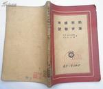 燃烧剂的试验方法【58年初版印500册】