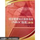 项目管理知识体系指南(第4版)(PMBOK指南)
