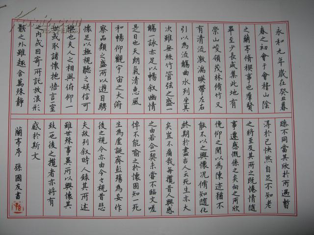 江苏南京 书法名家 孙国友 钢笔书法(硬笔书法)一组 2图片