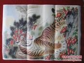 年画2开《虎威天下》一 92年1版1印 天津杨柳青 保老保真