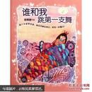正版图书 女孩梦花园4:谁和我跳第一支舞 (彩绘版) (请放心选购!)