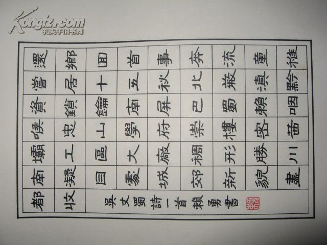 四川泸州 书法名家 赖勇 钢笔书法(硬笔书法)一组 3 件.获奖出版作品.图片
