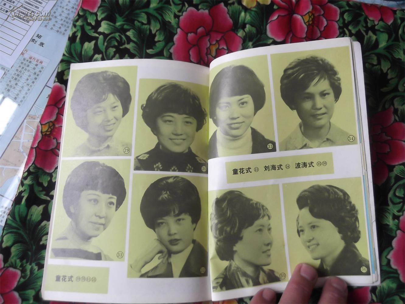 理发与发型 看看80年代的发型,值得怀念哦图片