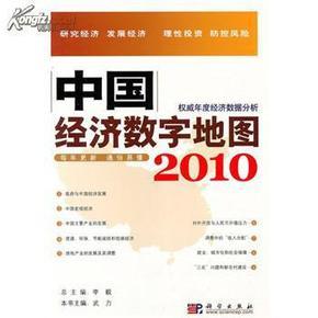 中国经济数字地图2010