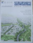 创刊号:佩西视界  2014年4月第1期总第1期     2113F
