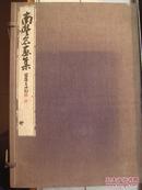 民国1921年出版《田能村竹田画册》上下二册(200幅图) .布套精装.田能(1777—1835)是日本著名中国画大家,其水准堪比清中期杰出画家华喦.山水美妙,充满意境.其画册应属珍稀品,难得
