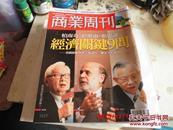 商业周刊(2015年的11期合售)