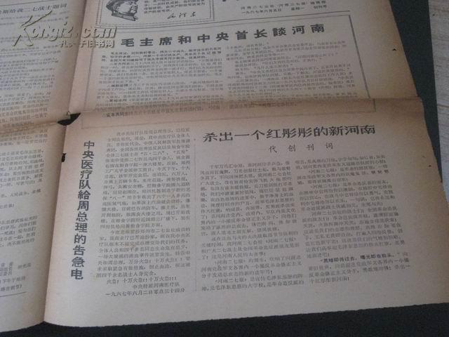文革小报【河南二七报】创刊号 代创刊词 边角有破损