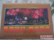 香港回归 普天同庆/97香港回归/金箔小型张/纪念邮票/邮折/套装