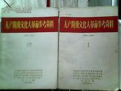无产阶级文化大革命参考资料.(1、2、3、4)共计4本、16开本