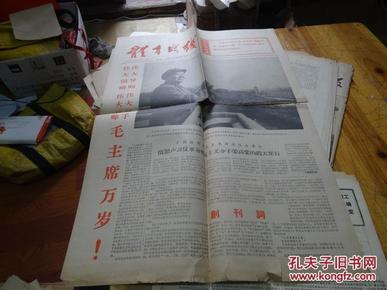 2460C:66年12月30日《体育战线》创刊号