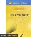 高等师范院校数学教育系列丛书:中学数学解题研究