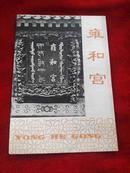 (80年代旅游小册)雍和宫(全图片)