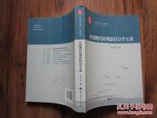 正版书 王巨川《中国现代时期新旧诗学互训》 16开一版一印 9.5品