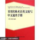 常用名称术语英文缩写中文速查手册—库存正版现货