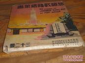 老明信片 《旅顺战迹绘页书》 19枚袋付
