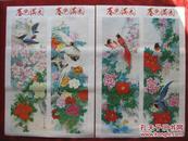 保老保真 年画 2开《春色满园》1987年1版1印 车来通作 人民美术