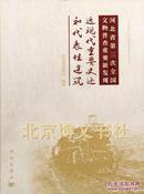 河北省第三次全国文物普查重要新发现--近现代重要史迹和代表性建筑
